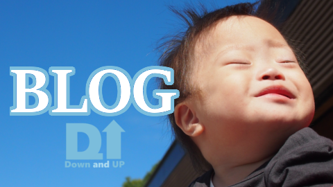 Down and UP,TOP,BLOG,ブログ村,ITEM,ダウン症,ブログ
