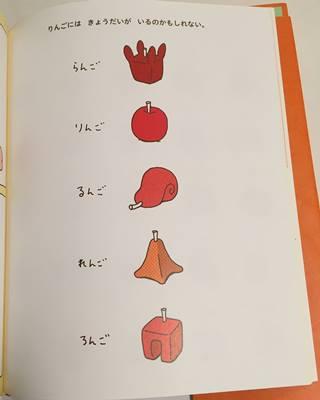 りんごかもしれない,ダウン症,ブログ,絵本