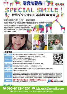 ダウン症,ブログ,写真展,世界ダウン症の日,大阪