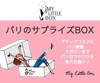 My Little Box,ダウン症,コスメ,パリ
