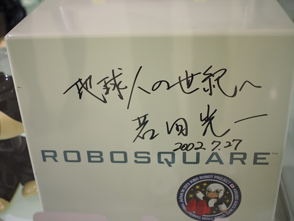 ダウン症,ブログ,ロボスクウェア,ロボ,AIBO,robosquare