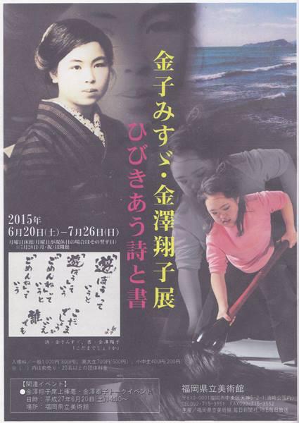 金澤翔子,国連,書品展,六本松,NHK,愛,絆,翔飛,金子みすゞ