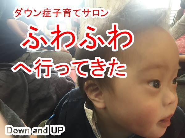 ふわふわ,しょうぶ学園,子育てサロン,福岡,ダウン症