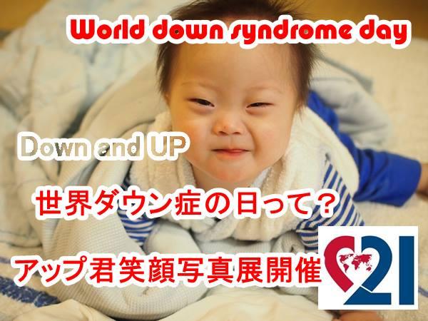 世界ダウン症の日,金澤翔子,国連,ニューヨーク,NY,個展