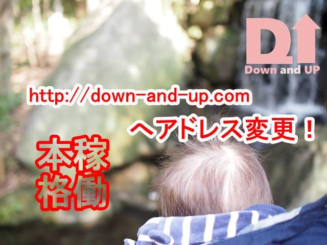 down and up,アドレス変更,アップ君,ダウン症,ブログ,.com
