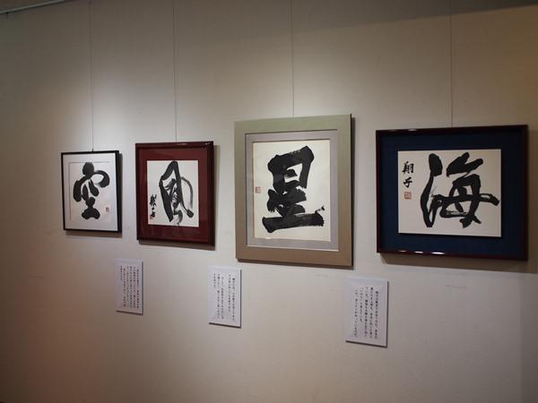金澤翔子,国連,書品展,六本松,NHK,愛,絆,翔飛