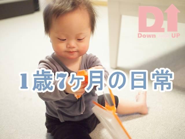 1歳7ヶ月,日常,ダウン症,ブログ,動画,ミルク,つかまり立ち