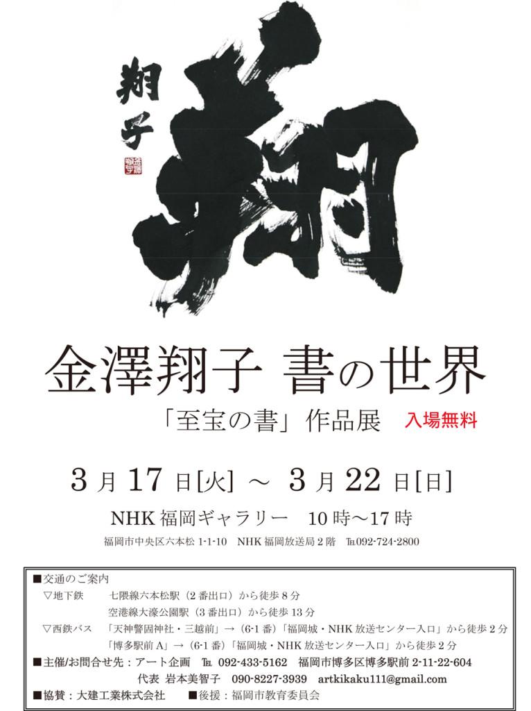 ダウン症,金澤翔子,書の世界,六本松