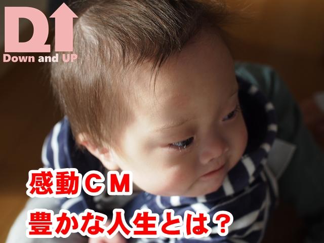 感動CM,保険会社,タイ,ダウン症,ブログ,人のため