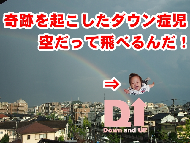that dad blog,wil can fly,ダウン症,ブログ,空飛ぶ,素敵