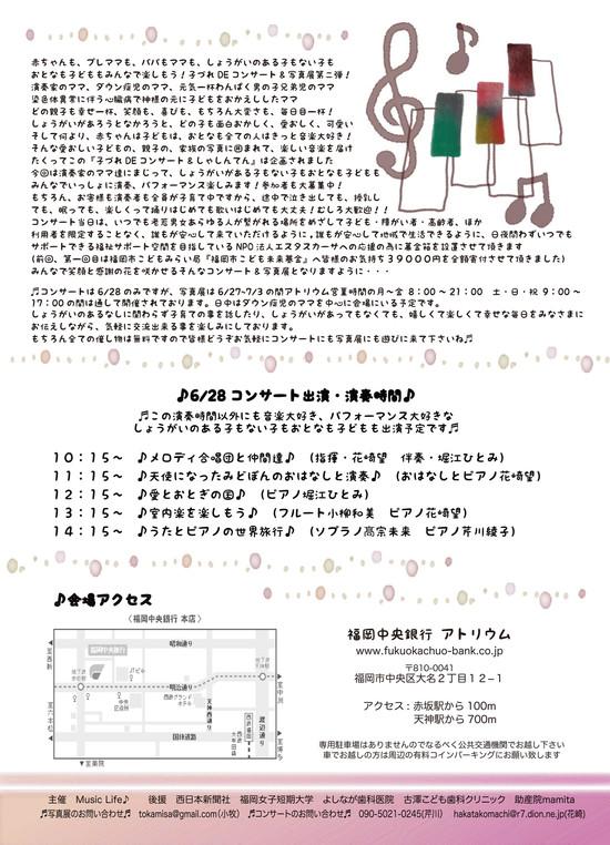 子づれDEコンサート,写真展,ダウン症,障害,福岡中央銀行