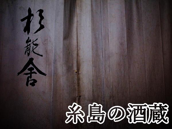 糸島,おはな,杉能舎,current,GW,ダウン症,ブログ