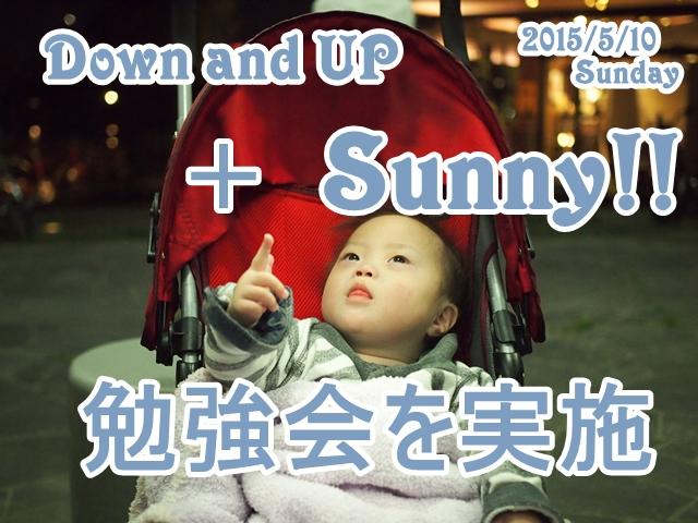 Sunny!!,Down and UP,親亡き後を考える,講演会,勉強会,ダウン症,ブログ