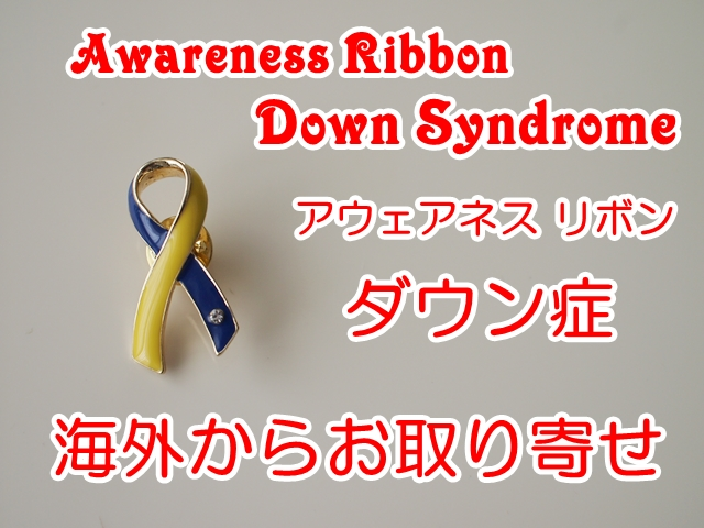 Awareness ribbon,アウェアネス リボン,ダウン症,青黄,リボン,ピン,ブログ,アップ君