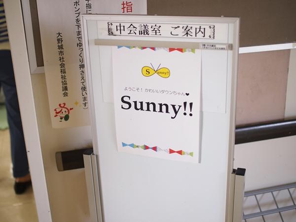 親亡き後,Sunny,ダウン症,勉強会,講演会,ブログ