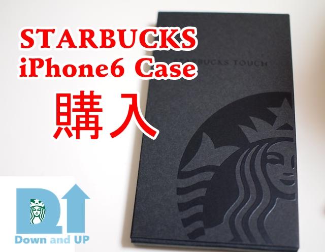 スタバ,iPhone6,ケース,スターバックスタッチ,STARBUCKS,ダウン症,ブログ,スタバコレクション