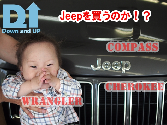 Jeep,Compass、Cherokee,新車,ディーラー,ダウン症,ブログ