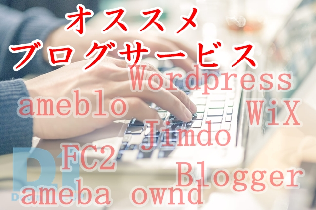 ブログサービス,オススメ,ダウン症,ブログ,blogger,ameblo,fc2,jimdo,wix,ameba ownd,wordpress