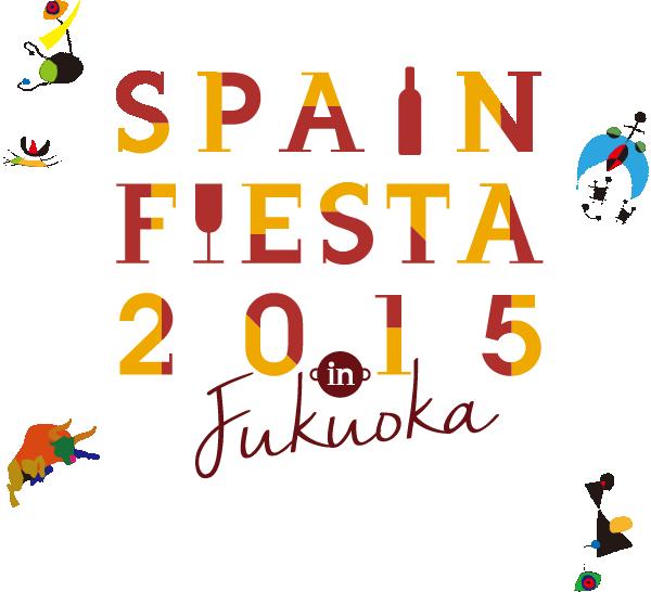 スペイン,フェスタ,福岡,A級グルメ,ダウン症,ブログ,パエリア,サグラダ,ファミリア,ガウディ