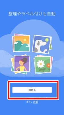 Googleフォト,Google Photo,便利,共有,設定方法,ダウン症,ブログ