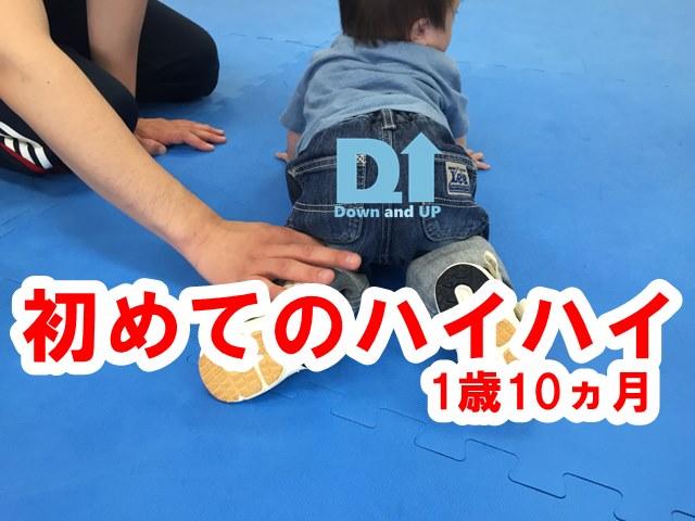 ハイハイ,1歳10ヵ月,療育センター,ダウン症,ブログ,足ピン,靴,太腿筋肉