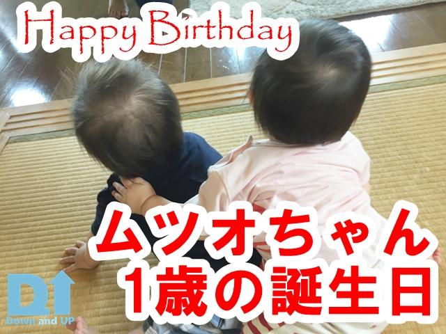 ムツオちゃん,誕生日,1歳,バンフの森,タオル美術館,独立独歩,ダウン症,ブログ