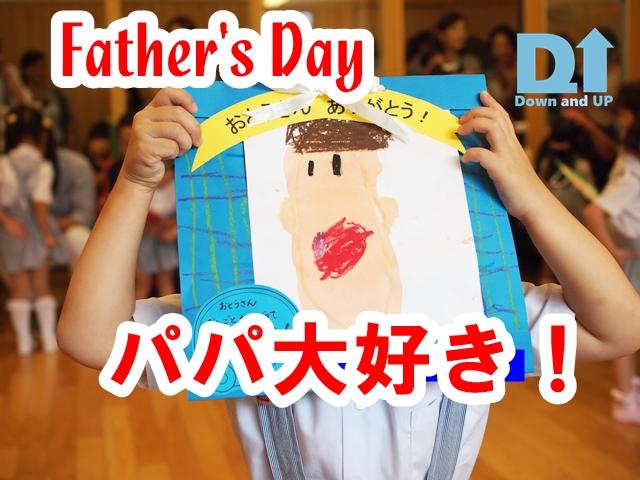 父の日,Father's day,パパ大好き,ダウン症,ブログ,ManlyCoffee