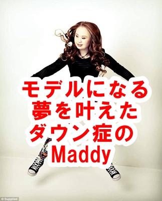 モデル,ダウン症,マディ,maddy,夢,叶えた,ダウン症,ブログ