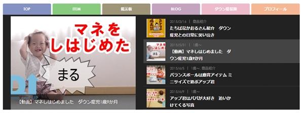 ホームページ,改定,ダウン症,ブログ,opinion,リニューアル