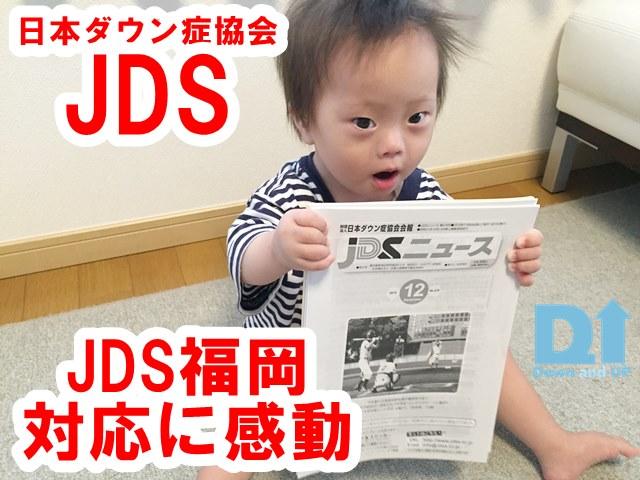 ダウン症協会,JDS,福岡,アップ君,JDSニュース,会報,ダウン症,ブログ