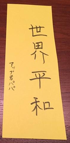 七夕,詩,願い事,短冊,世界平和,ダウン症,ブ