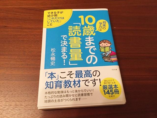 10歳までの読書量,読み聞かせ,読書,マドレーヌ,山崎豊子,ダウン症,ブログ