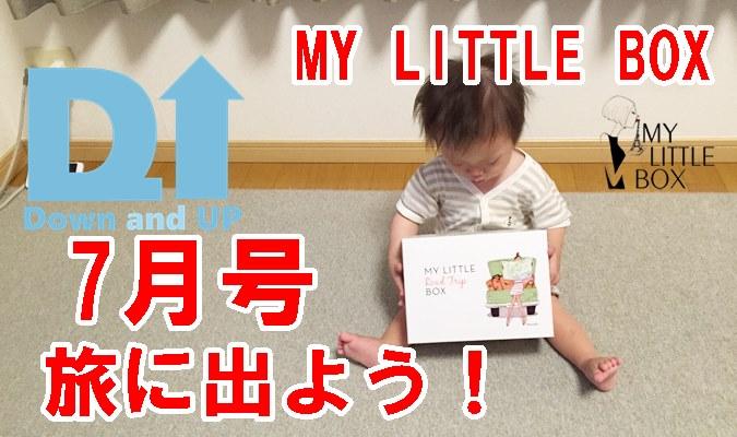 MY LITTLE BOX,MY LITTLE WORLD,ロードトリップ,7月,Road trip,コスメ,オシャレ,パリ,ダウン症,ブログ