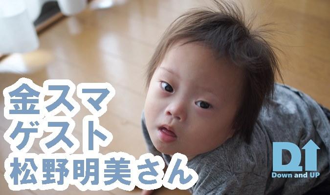 松野明美,金スマ,金曜日のスマたちへ,ダウン症,ブログ,奥山佳恵,健太郎