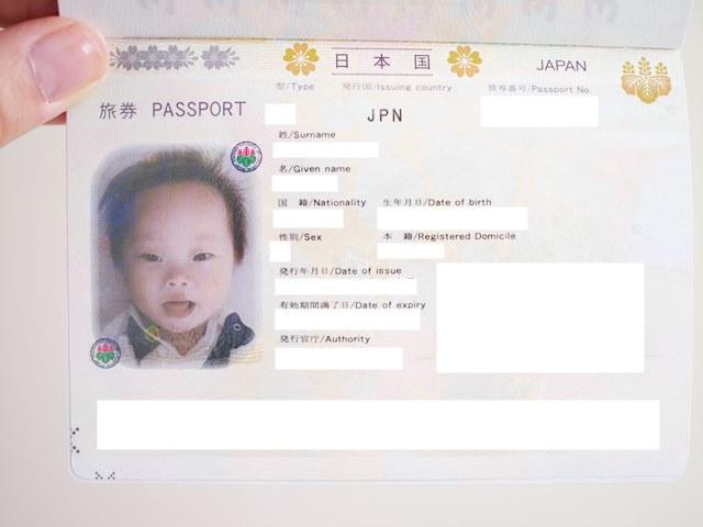 パスポート,passport,旅券,取得,韓国,海外旅行,1歳,ダウン症,ブログ