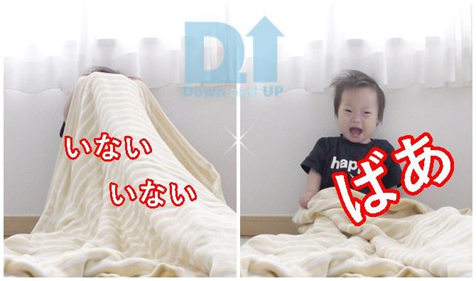 いないいないばあ,1歳11か月,新技,動画,youtube,ダウン症,ブログ