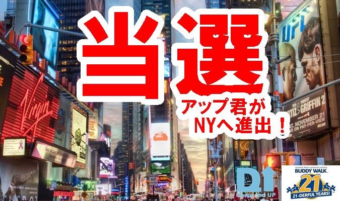 Buddy Walk,times square,NDSS,ビデオプレゼンテーション,ダウン症,全米ダウン症協会,ブログ,当選