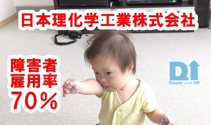 日本理化学工業株式会社,障害者,雇用,70%,ダウン症,知的,ブログ,日本でいちばん大切にしたい会社