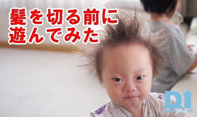 散髪前,73分け,大魔王,モヒカン,センター分け,ダウン症,ブログ