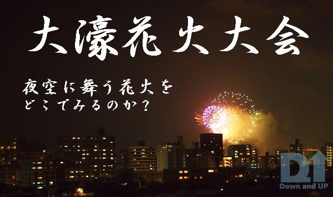 第53回,大濠花火大会,TV中継,6000発,コロナ,ダウン症,アップ君