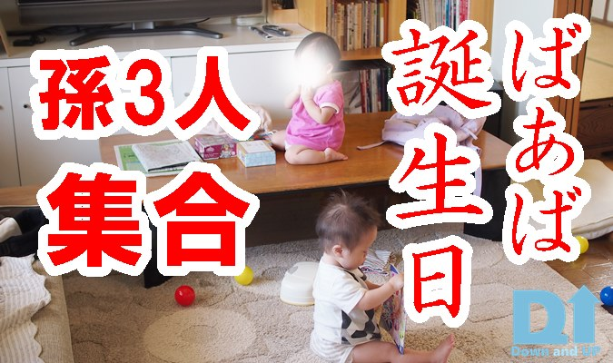 古希,紙芝居,ボール,誕生日,孫,餃子,ばあば,ダウン症,ブログ