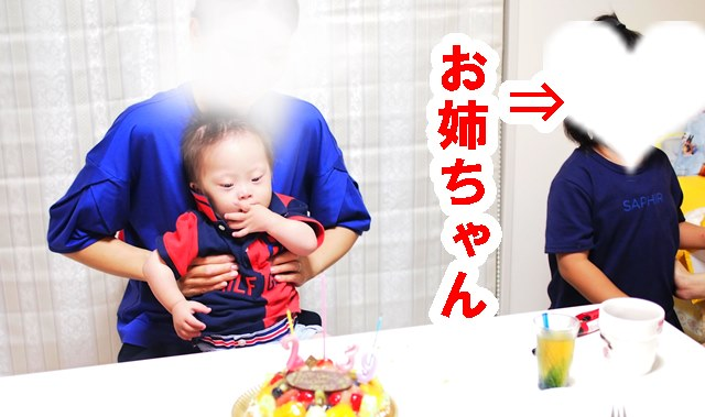 2歳,誕生日,プレゼント,神戸,ダウン症,ブログ,ミャムミャム