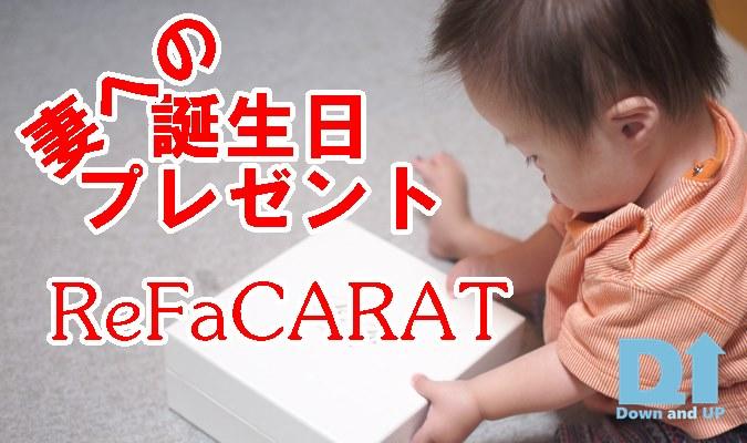 東京ソラマチ,スカイツリー,ReFaCARAT,ファイスローラー,妻,誕生日,ダウン症,ブログ