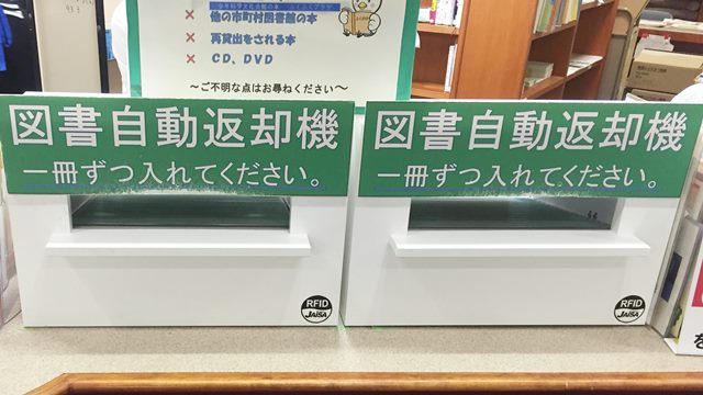 福岡市総合図書館,学習室,返却BOX,ダウン症,ブログ