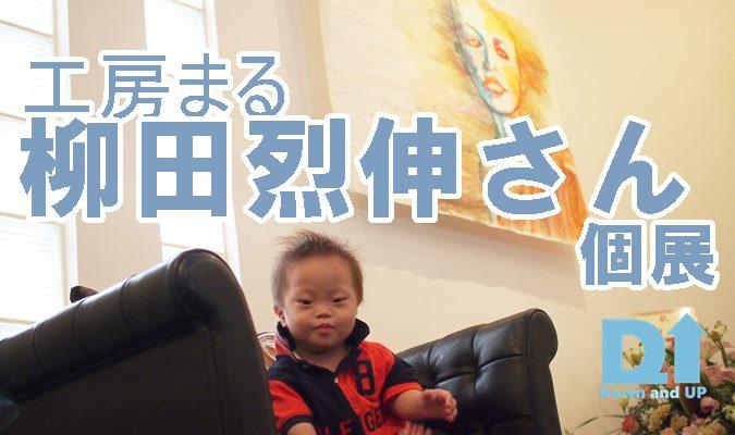 工房まる,柳田烈伸,個展,芸術,脳性麻痺,ダウン症,ブログ