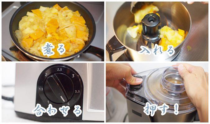 michiba,離乳食,みじん切り,スープ,すりおろし,ブレンダー,ダウン症,ブログ