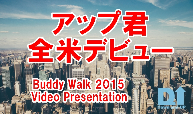 buddy walk,new york,video presentation,2015,当選,ダウン症ndss,ブログ