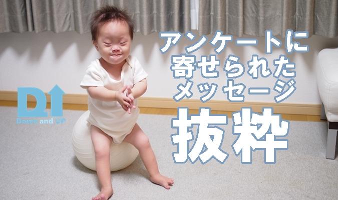 ダウン症,出生前後,アンケート,結果,きょうだい児,ブログ,メッセージ,抜粋