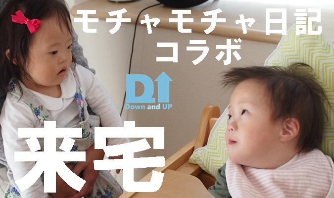 モチャモチャ日記,コラボ,MOCHAちゃん,ダウン症,ブログ,アップ君,来宅