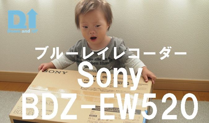 sony,BDZ-EW520,ブルーレイ,レコーダー,ダウン症